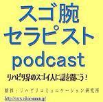 スゴ腕セラピストpodcast「リハビリ界のスゴい人に話を聞こう!」.JPG