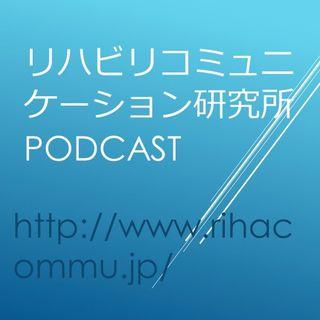 リハビリコミュニケーション研究所01.jpg